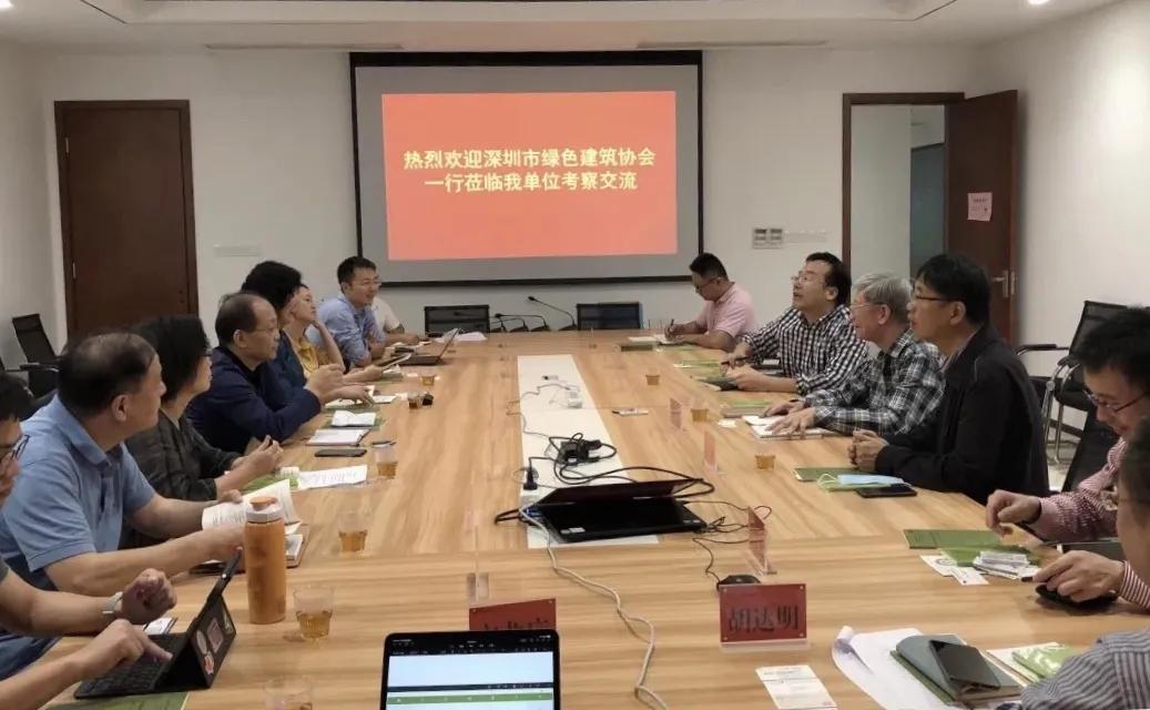 《深圳市建筑节能工程施工验收规范》专家组代表赴福建调研