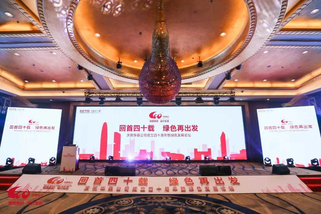 协会理事单位——华森公司成立40周年暨绿色发展论坛召开