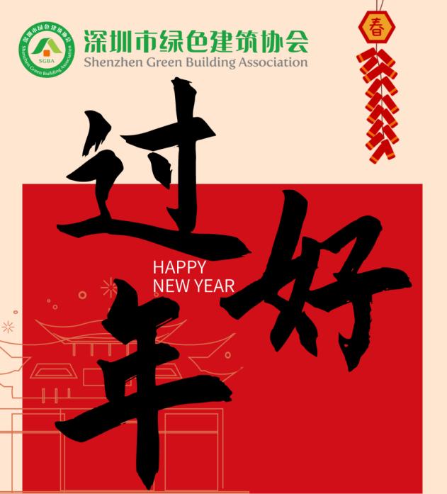 深圳市绿色建筑协会新春贺词