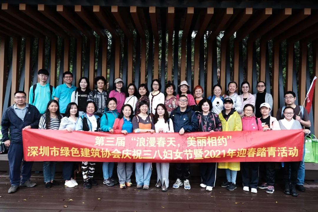 祝绿建巾帼们妇女节快乐!|协会组织三八妇女节迎春踏青活动